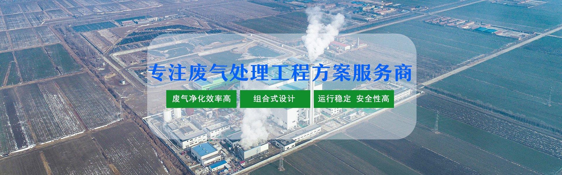 工业催化燃烧废气处理设备