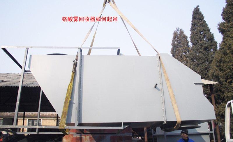 WF-3型铬酸雾净化回收器,铬酸废气净化回收器,酸雾净化器