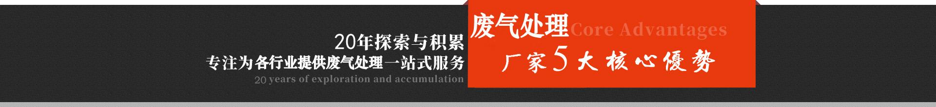 天津废气净化设备厂家技术优势